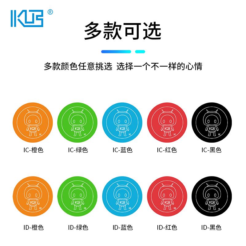 迷你卡感應小區卡 EMM1 卡 IDIC 超薄手機門禁卡貼 1203 K 系列 K KOB