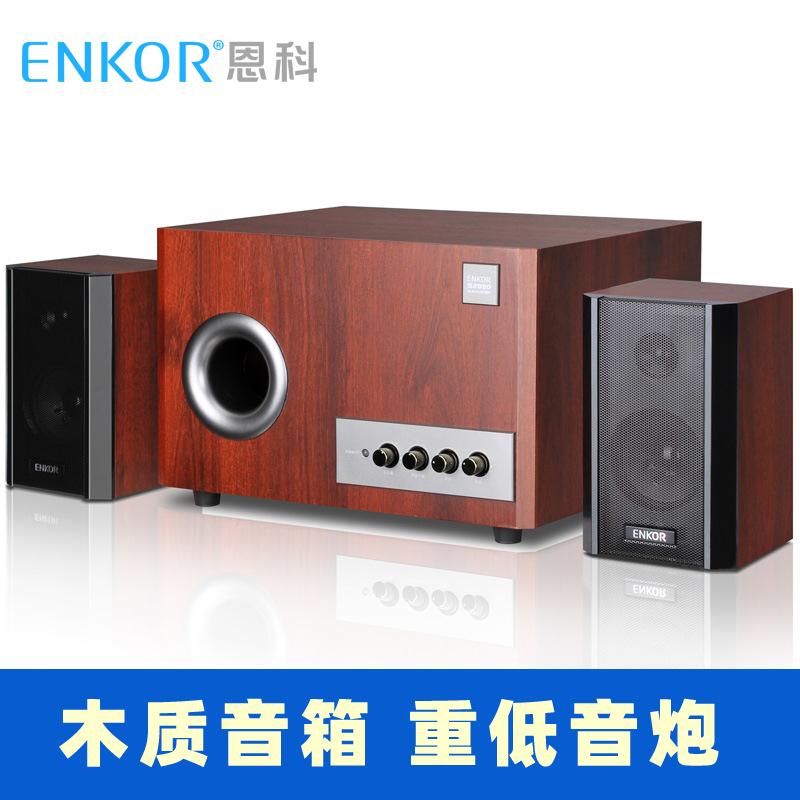 恩科ENKOR s2850蓝牙音响电脑主机2.1家用台式超重低音炮木质音箱