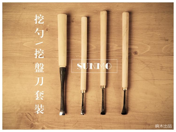 雕刻刀 挖勺挖盘雕刻刀 挖勺雕刻刀 挖盘挖勺 木艺DIY 木工DIY刀