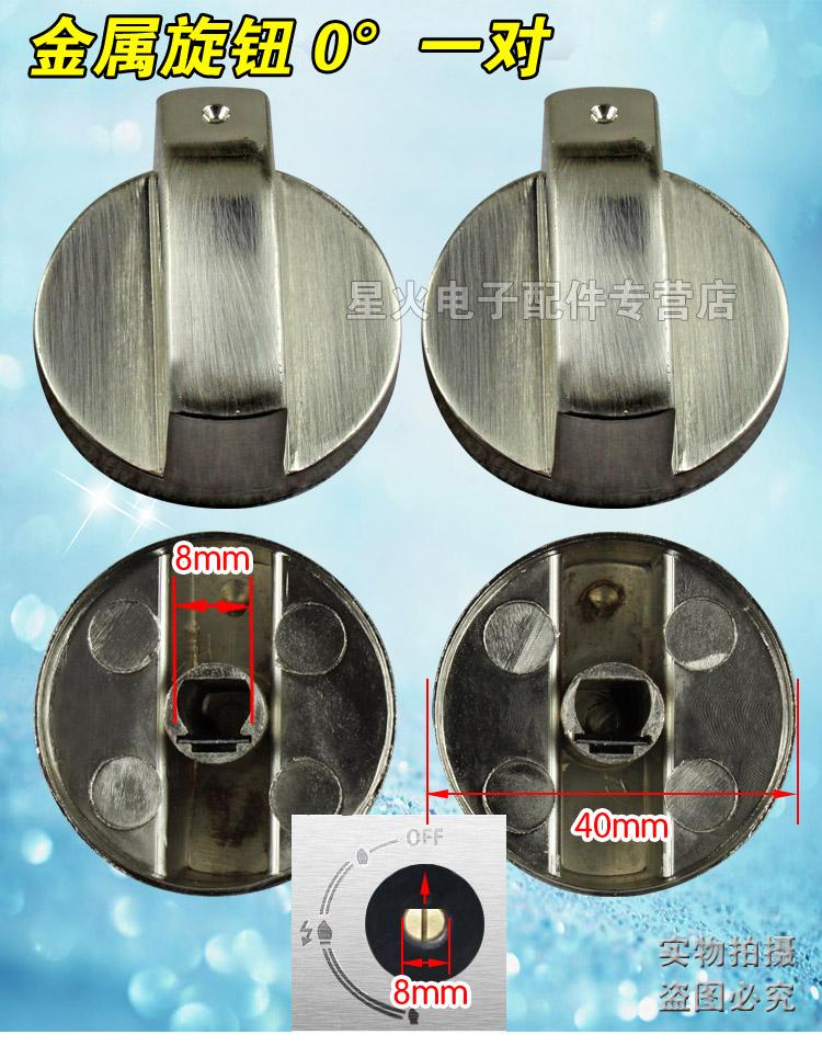 包邮煤气燃气天然气灶锌合金按钮金属塑料旋钮炉灶具通用打火开关