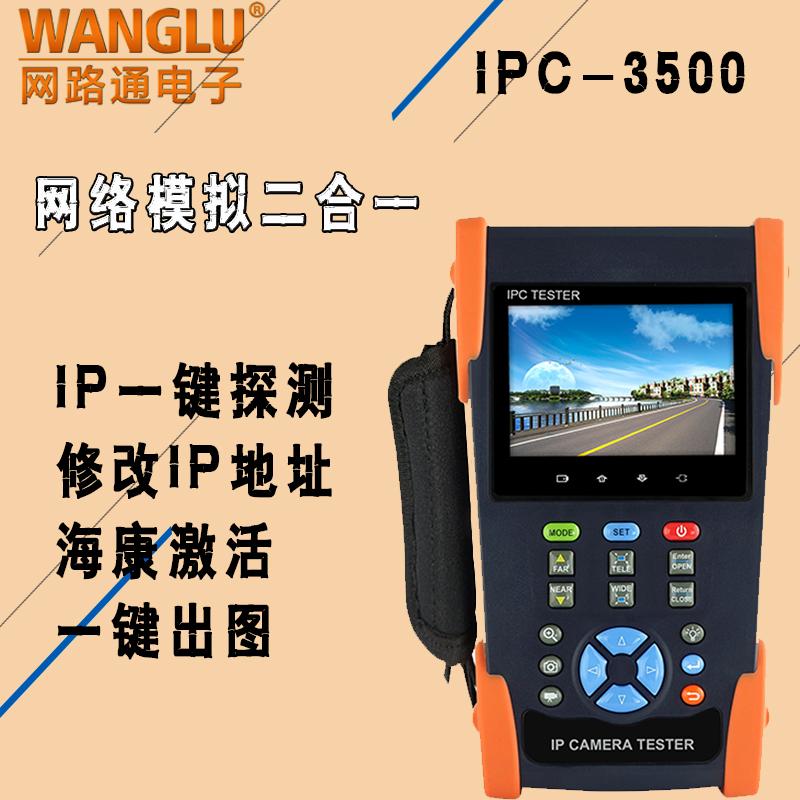 网路通工程宝IPC-3500一键出图、网络模拟视频监控测试仪海康激活
