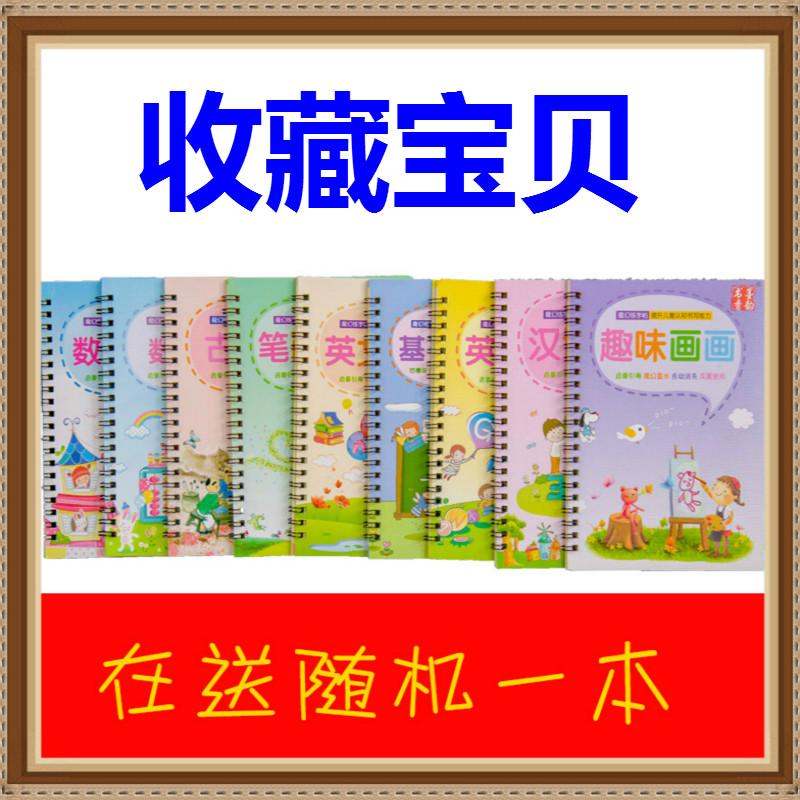 宝宝画画写字本3-7岁幼儿园初学者启蒙简笔画儿童数字全套练字帖