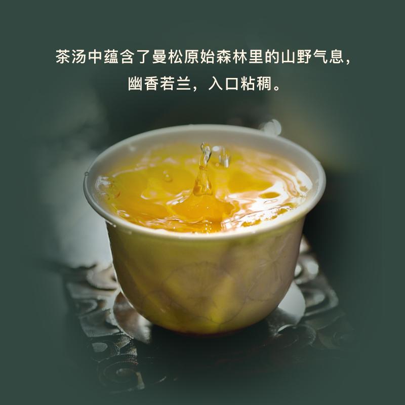皇家茶园出品 年古树 600 云南普洱生茶曼松皇家贡茶 春茶预售 2021