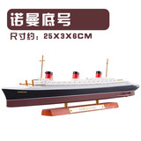 Classic luxury cruise ship model simulation alloy Normandy France Lusitania collection of ornaments No.