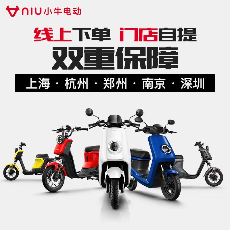 小牛电动U+青春电动车电瓶车电动自行车新国标3C认证U+B