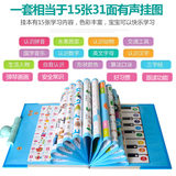 Young children's early education point of reading 0-3-6-year-old baby in English phonetic sound wall charts vocal literacy learning machine