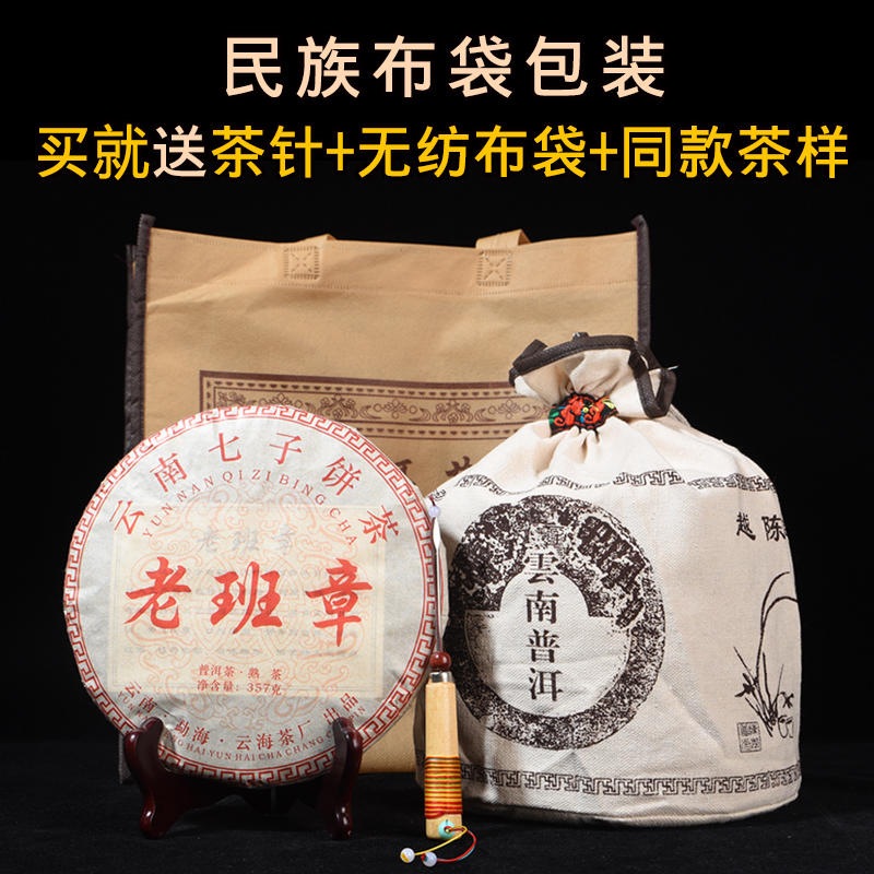 茶叶 七子饼 勐海熟茶 云南普洱茶 年老班章 06 斤重 5 片整提购 7