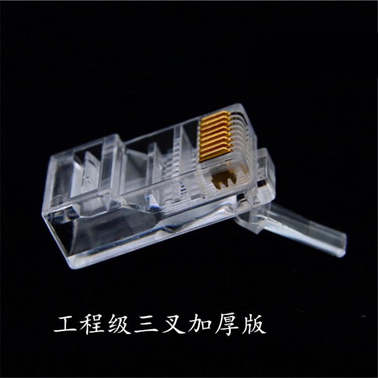 8P8C网络水晶头1000个一袋装超五类非屏蔽八芯网线水晶连接头包邮