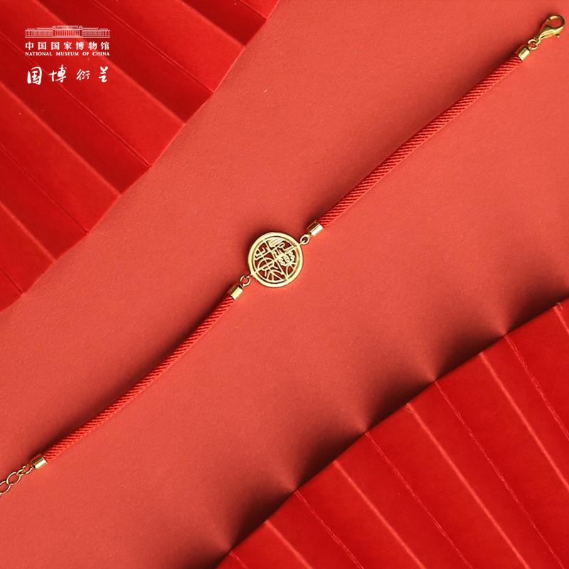 中国国家博物馆长乐未央红手绳首饰创意生日礼物女幸运手链博物馆