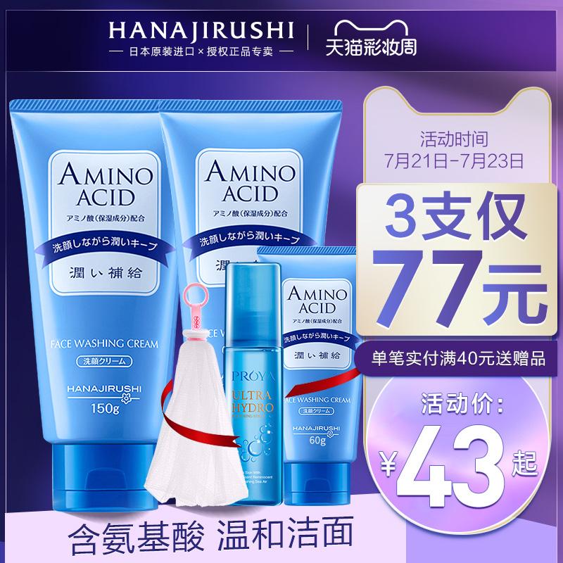 花印日本含氨基酸洗面奶学生女深层补水保湿洁面乳官方旗舰店官网