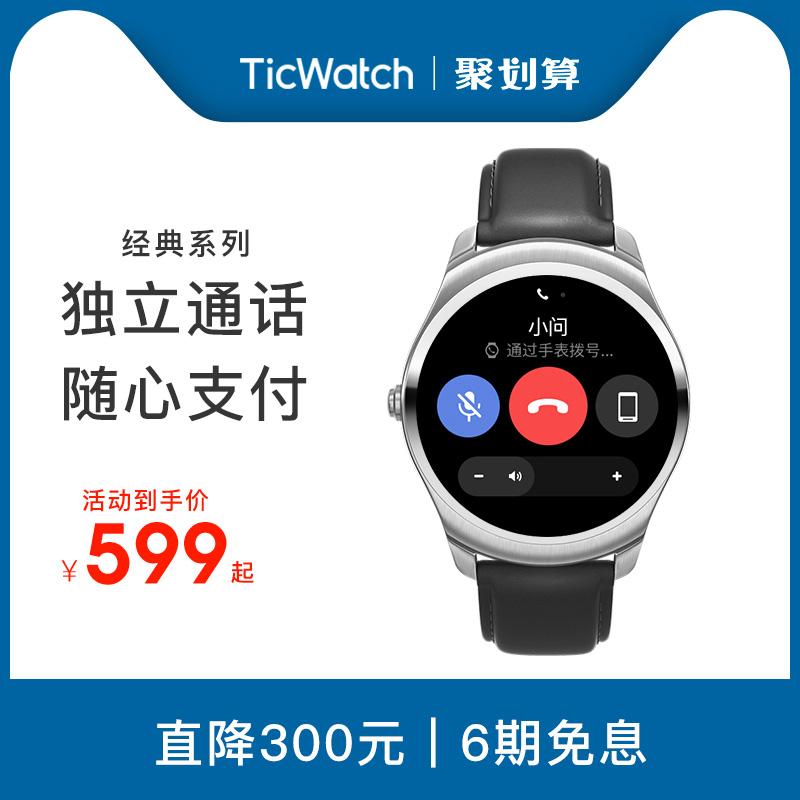 【經典設計】TicWatch2經典智慧成人電話手錶 多功能黑科技獨立通話支付 多種錶盤支援安卓蘋果IOS