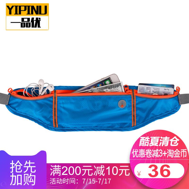 戶外運動手機腰包輕薄貼身防水馬拉松跑步腰包男女多功能透氣小包