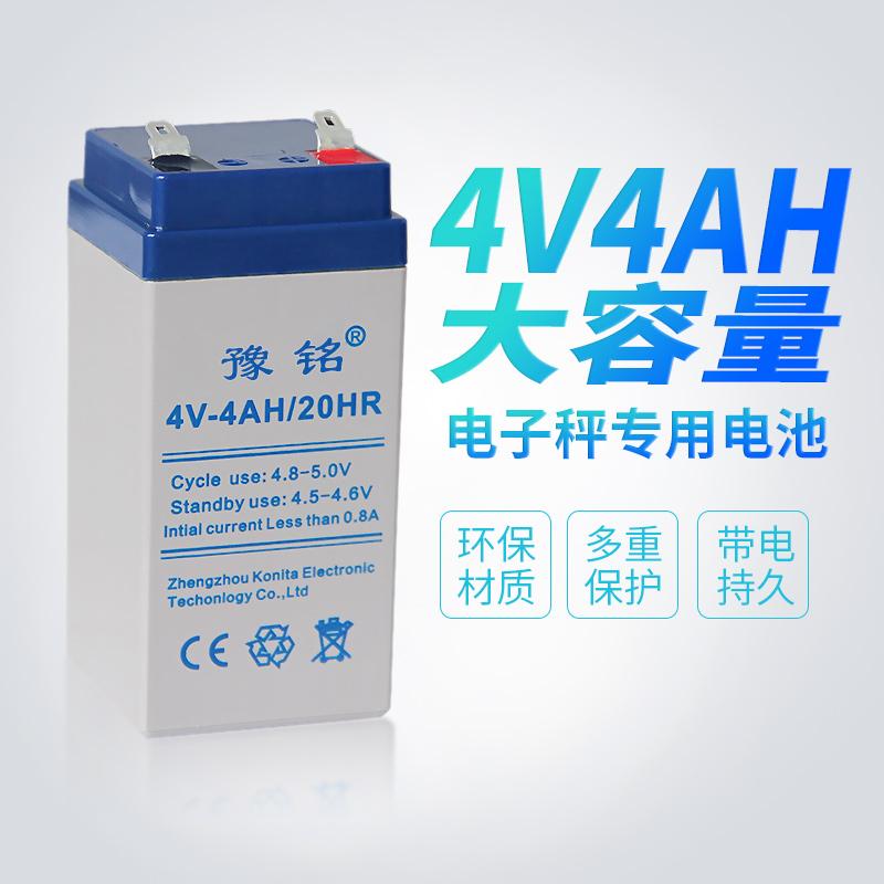 电子称免维护铅酸蓄电池4v4ah20hr计价称电子秤电池4V4AH电瓶