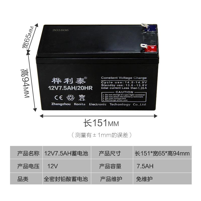 铅酸消防器材电瓶门禁电源报警主机报警系统ups蓄电池12v7.5ah