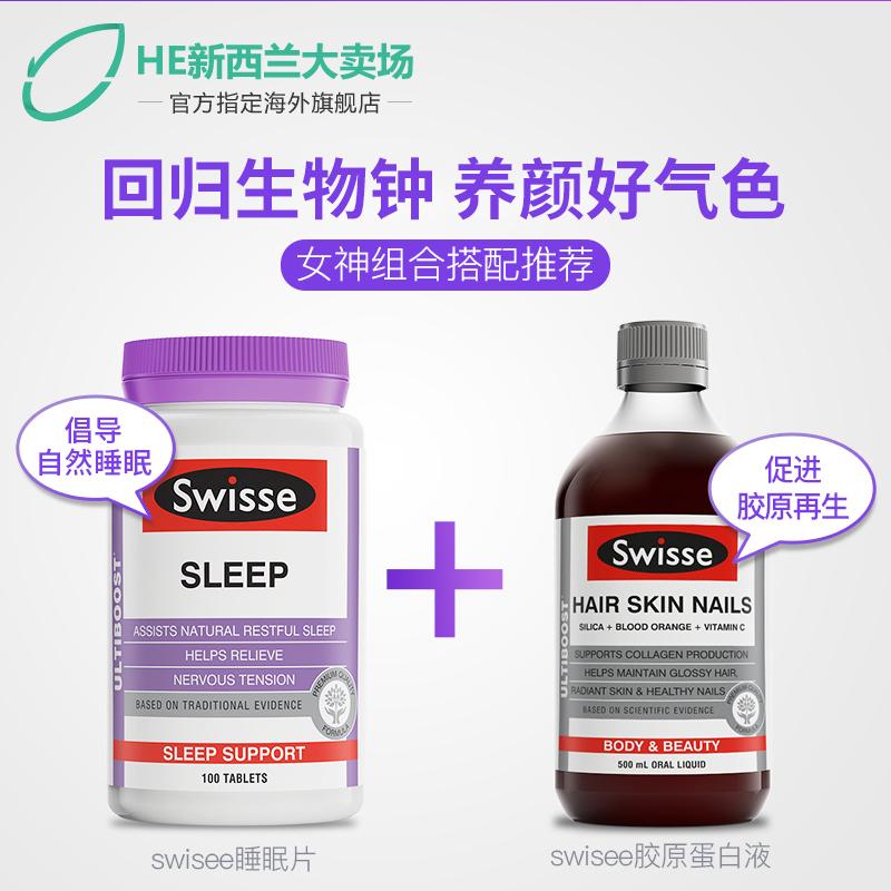澳洲进口Swisse睡眠片100片深度睡眠安定片无褪黑素安神助眠Sleep
