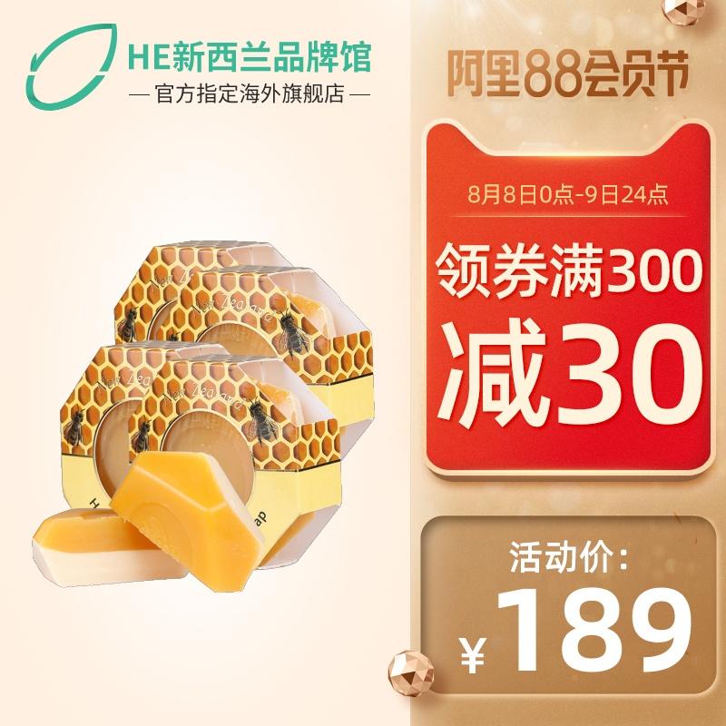 Parrs/帕氏蜂膠皁沐浴皁140g*4麥盧卡蜂蜜手工皁洗臉皁香皂紐西蘭