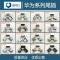 魅族M15pro7mx6mx5/16x魅蓝X/E2/E3/5note6安卓手机尾插接口大全