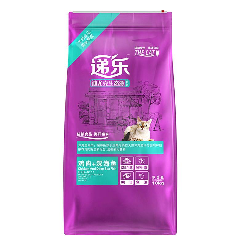 迪尤克递乐猫粮10kg成猫猫粮幼猫粮去毛球美亮目海洋鱼鸡肉味全期优惠券