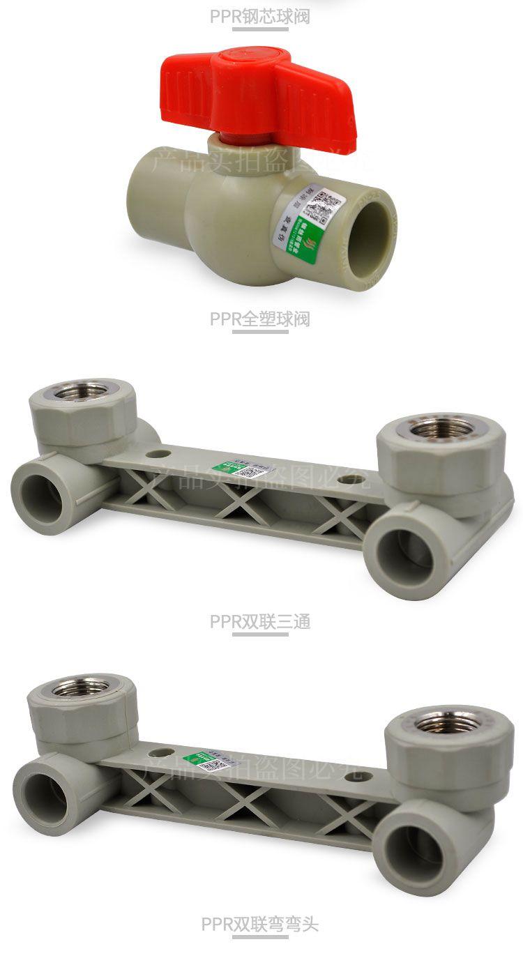 外丝内丝直接弯头三通全塑铜活接截止阀 20 分 4 水管管件配件 PPR