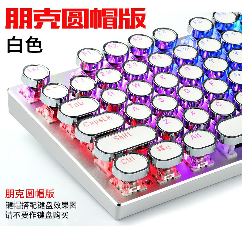 键通用型机械键盘电镀透光键帽 104 键 DIY87 蒸汽朋克复古打字机圆形