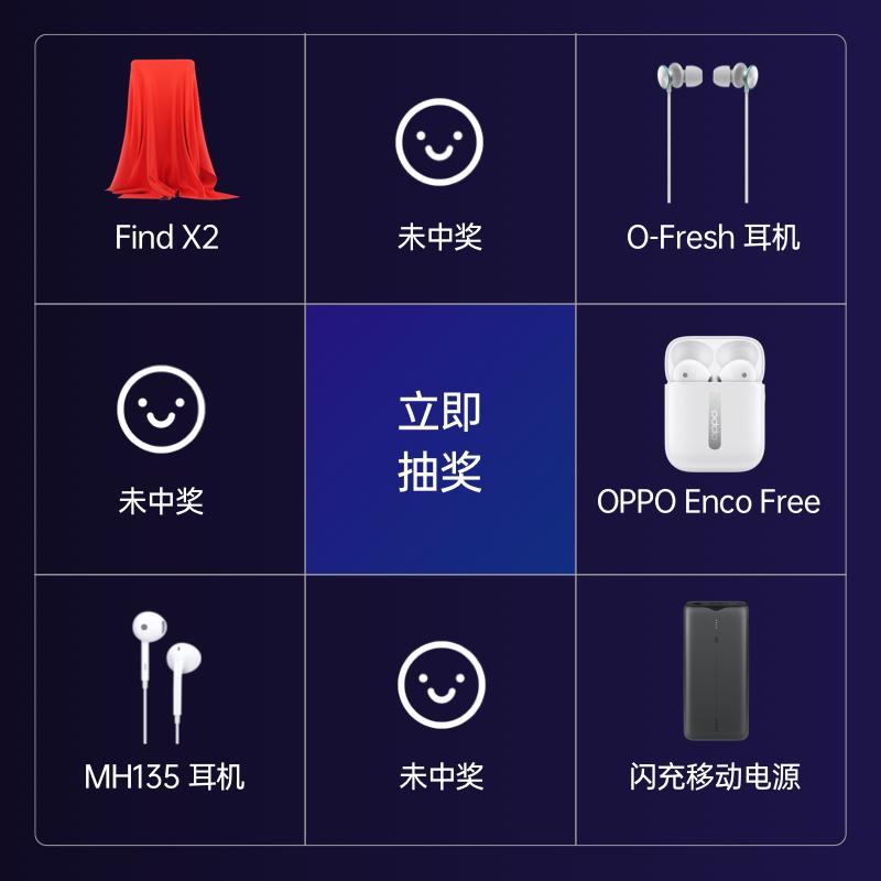 视频插帧 亿色显示 10 刷新率 120Hz 旗舰手机 5G 超感官 Pro X2 Find OPPO 预约赢新机 点正式发布 17 日 6 月 3