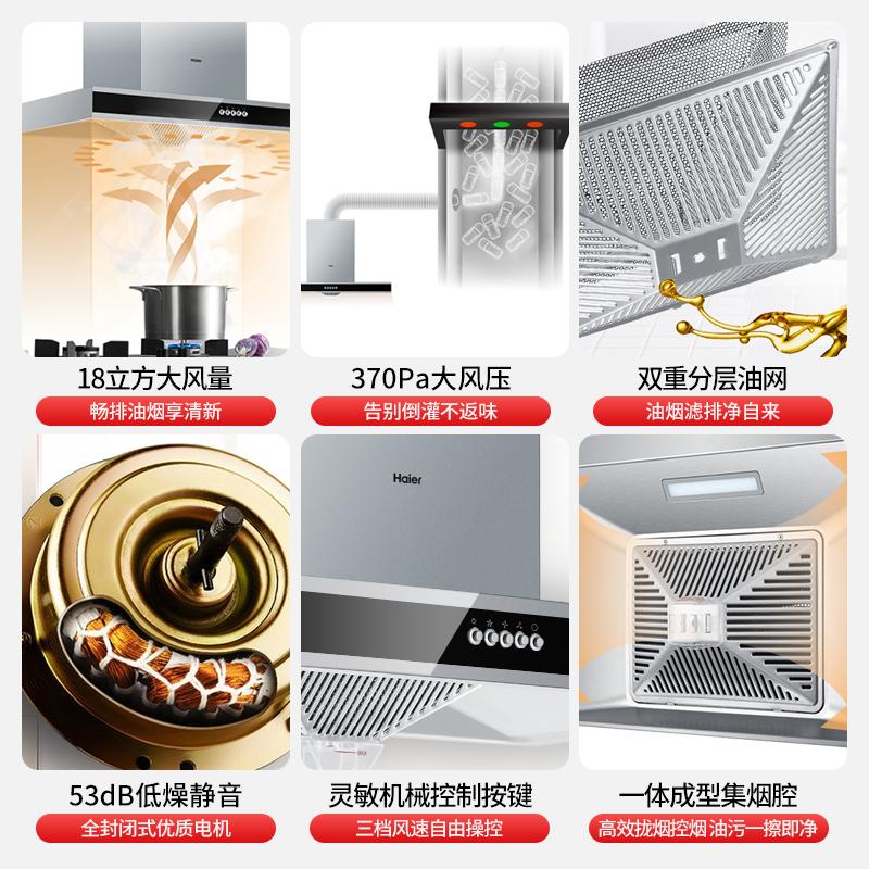 海尔E900T2S大吸力顶吸式吸油烟机小型抽油烟机家用厨房电器