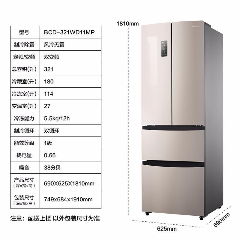 四开门电冰箱多门法式变频四门家用无霜节能 321WD11MP BCD 容声
