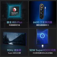 【至高省500套餐一赠耳机】realme 真我X2 Pro骁龙855Plus 90Hz流体屏6400万四摄全网通realme X2 Pro手机X50 (¥2199)