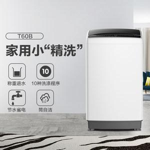 创维洗衣机T60B 6公斤kg全自动波轮洗衣机家用迷你 洗衣机小型