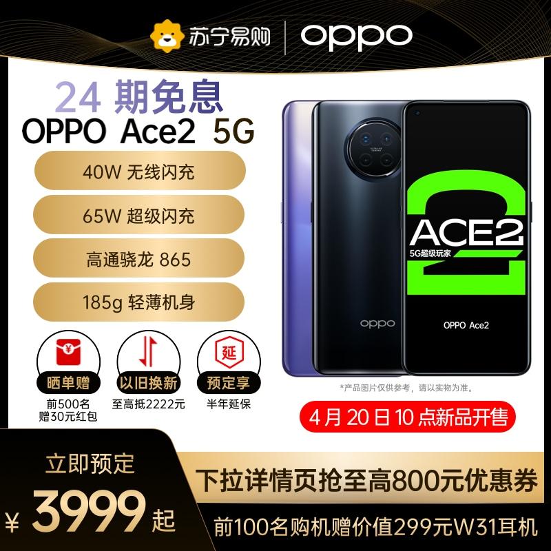ace oppoace2 全网通全面屏拍照游戏手机 865 高通骁龙 5G 双模 Ace2 OPPO 碎屏险 音箱 biu 套餐赠小 期免息 24