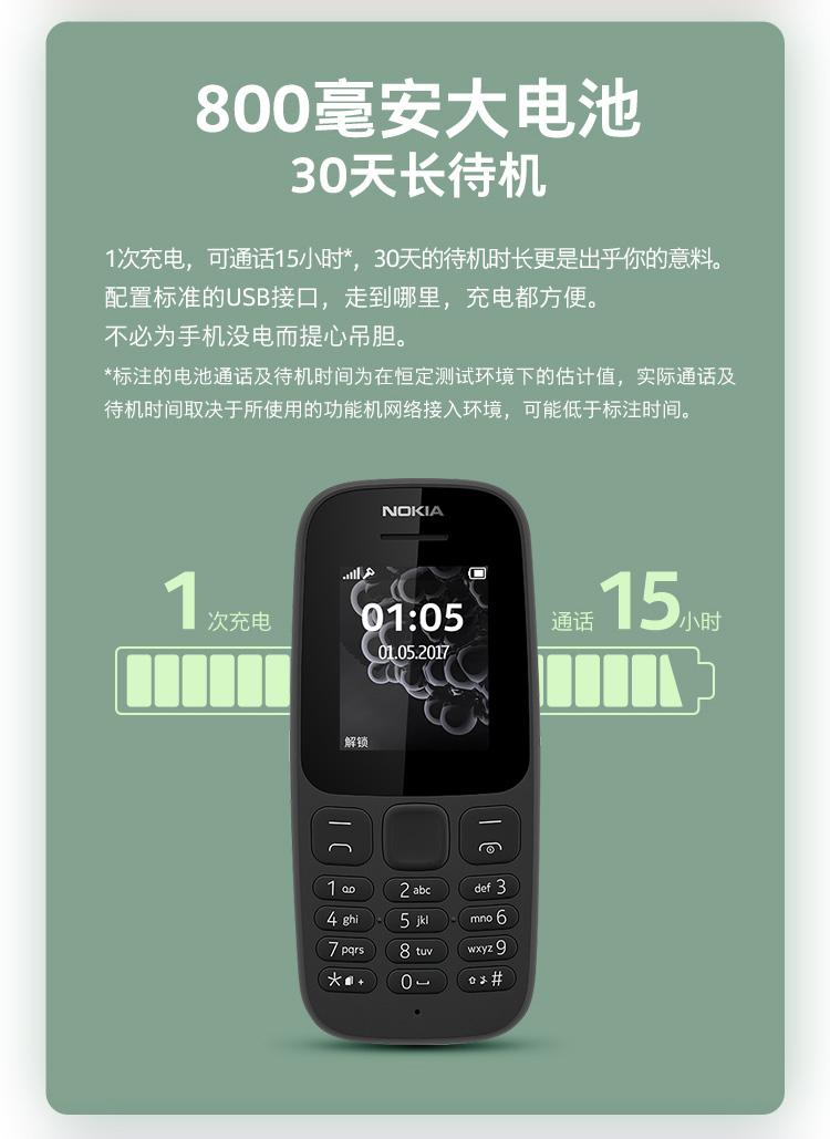 官方旗舰店 105 诺基亚 老人手机 诺基亚 手机移动直板按键学生老人备用机 105 诺基亚 Nokia 新 一年换新