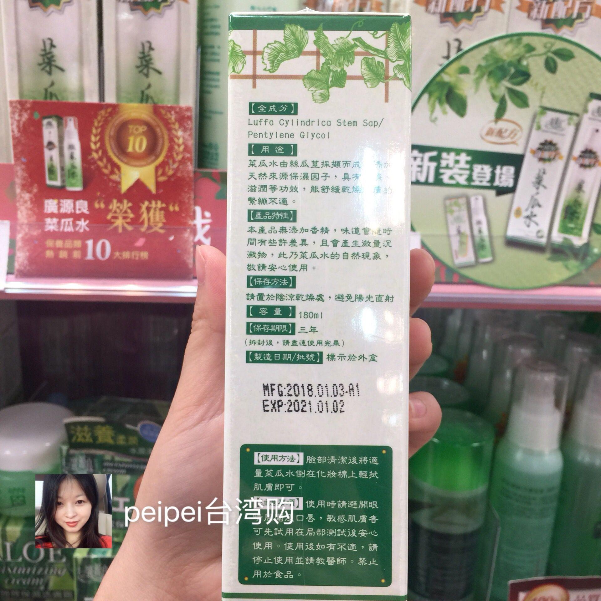 180ml 件包邮台湾广源良新包装菜瓜水丝瓜水爽肤水独立包装一瓶装 2