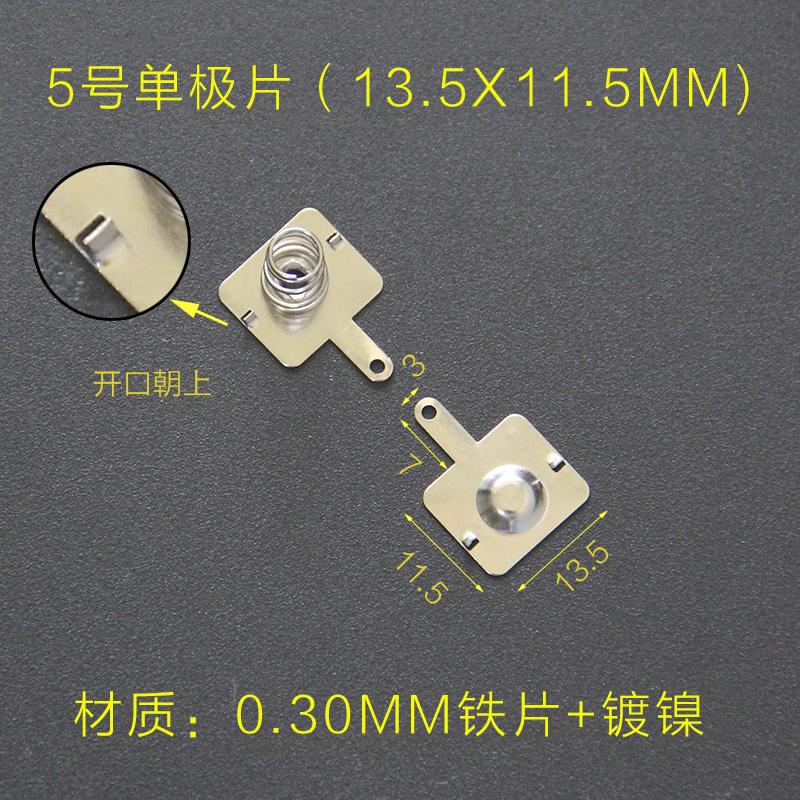 5号电池片11*13/13.5/29MM弹簧接触片电池盒正负单极弹片电池弹簧
