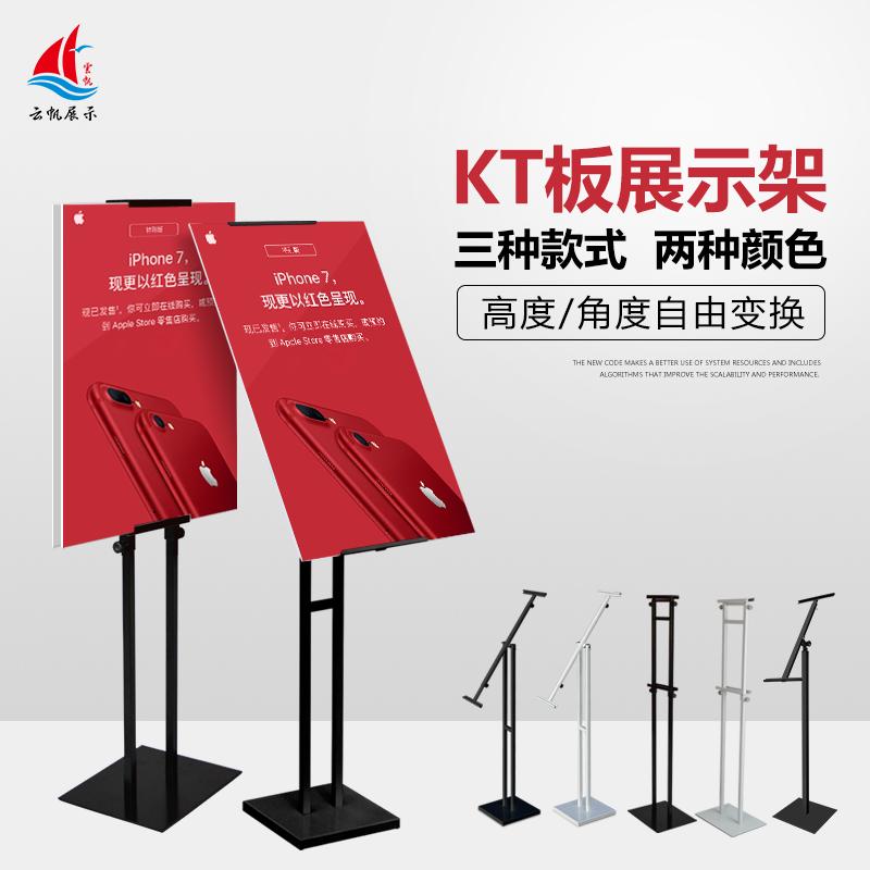 立式海报架子广告支架kt板展架落地式pop展示架a3立牌a2展板制作