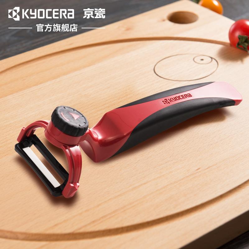 京瓷KYOCERA 陶瓷瓜果刀 180度旋轉削皮器廚房多用途刨皮器CP-20