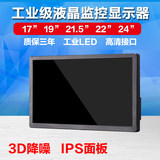 Monitor display industrial display 15 inch 17 inch 19 inch 215 inch 22 inch 24 inch HD HDMI monitor