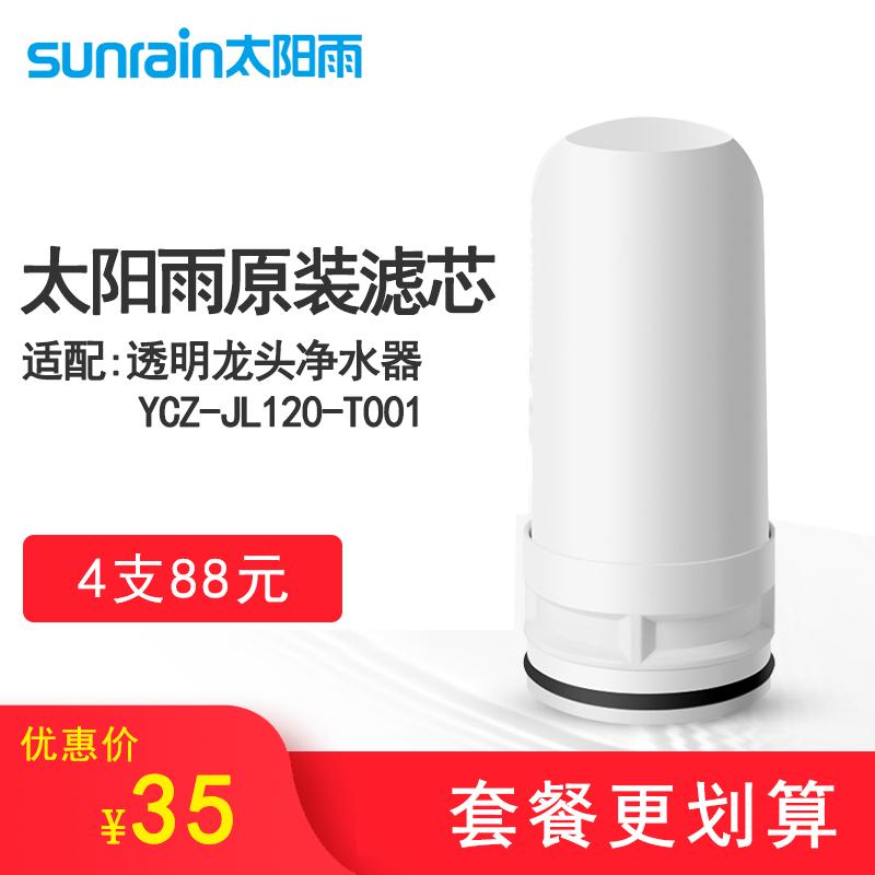 太陽雨陶瓷龍頭淨水器濾芯YCZ-JL120-T001
