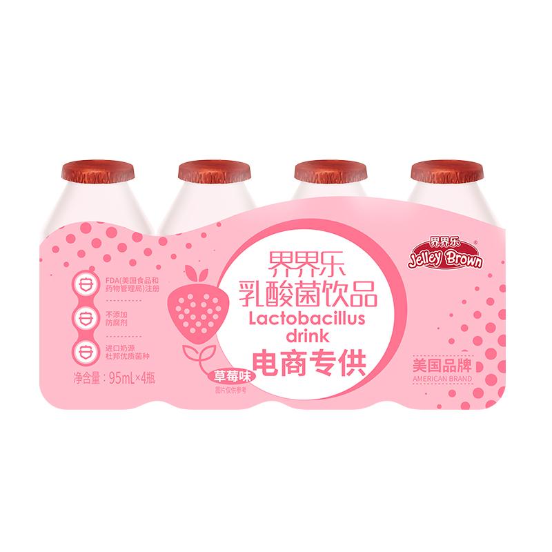 儿童乳酸牛奶营养饮料品界界乐网红同款早餐益生菌多种果味 6条
