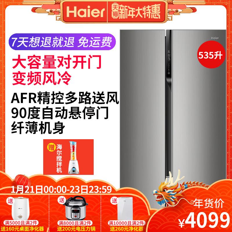 变频风冷家用双开门对开门节能冰箱新品 535WDVS BCD 海尔 Haier