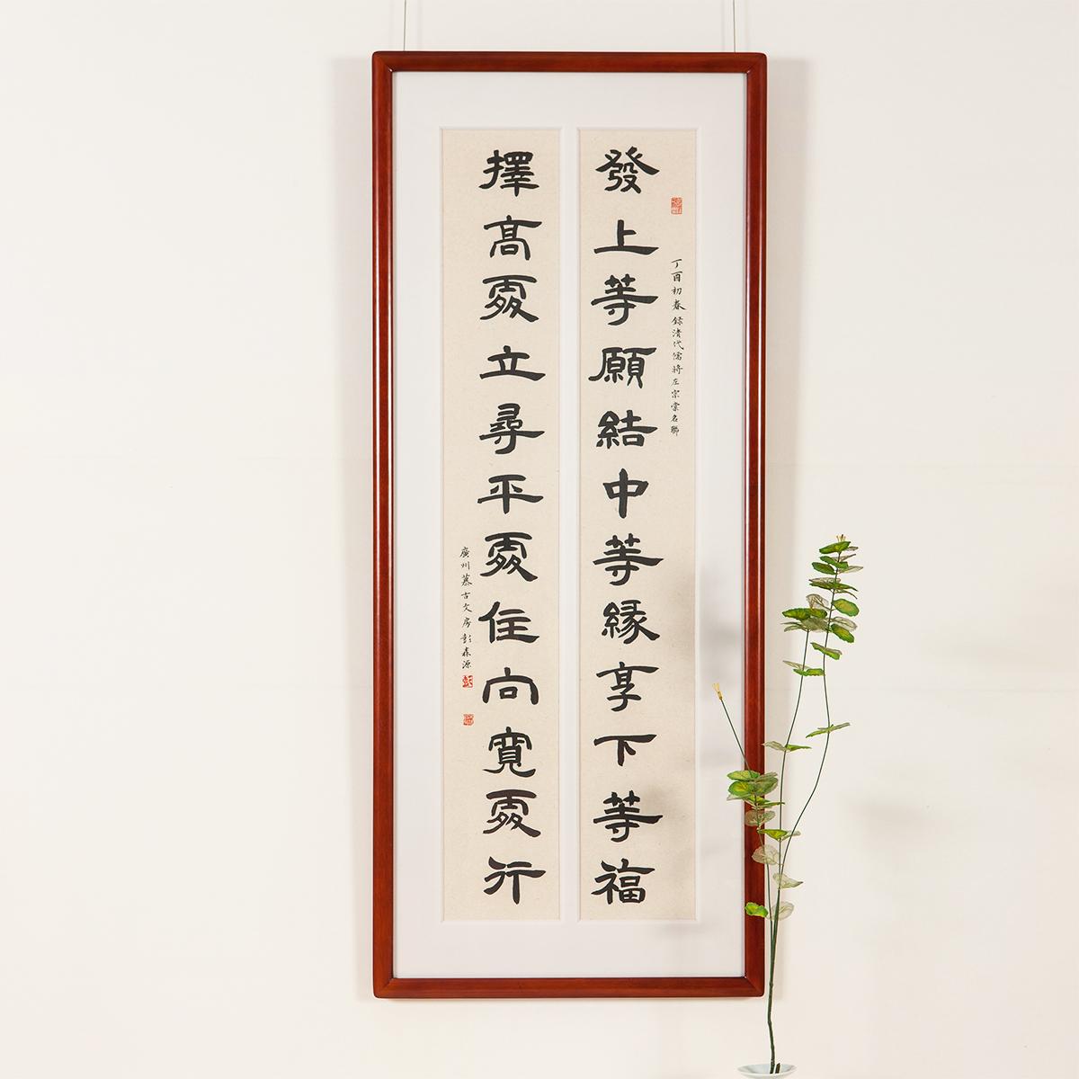 左宗棠发上等愿手写书法真迹李嘉诚办公室字画同款对联毛笔字挂画
