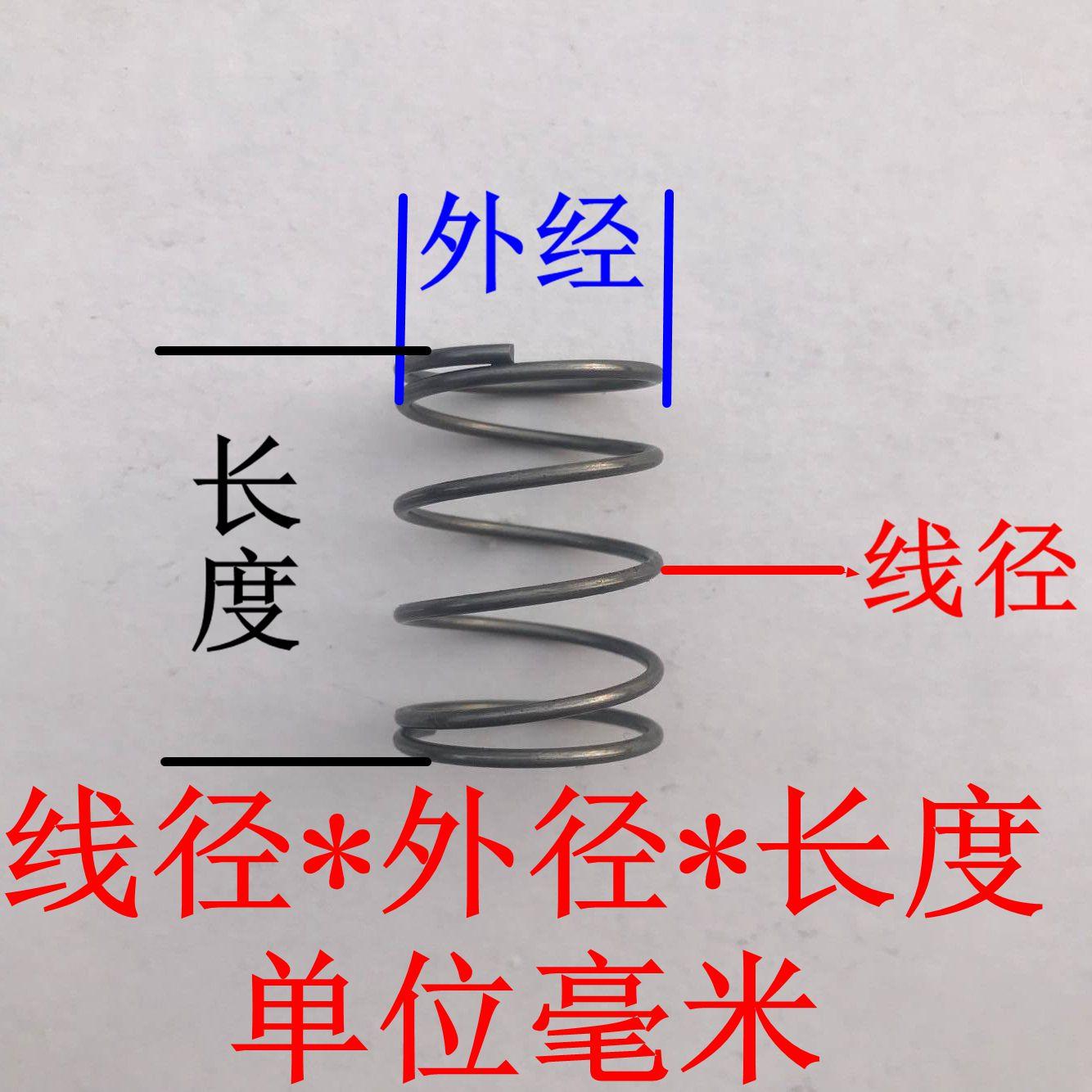 压缩弹簧 短 小弹簧 线径0.2-1.0-2.0 外径2-25长5-50MM 弹簧定做
