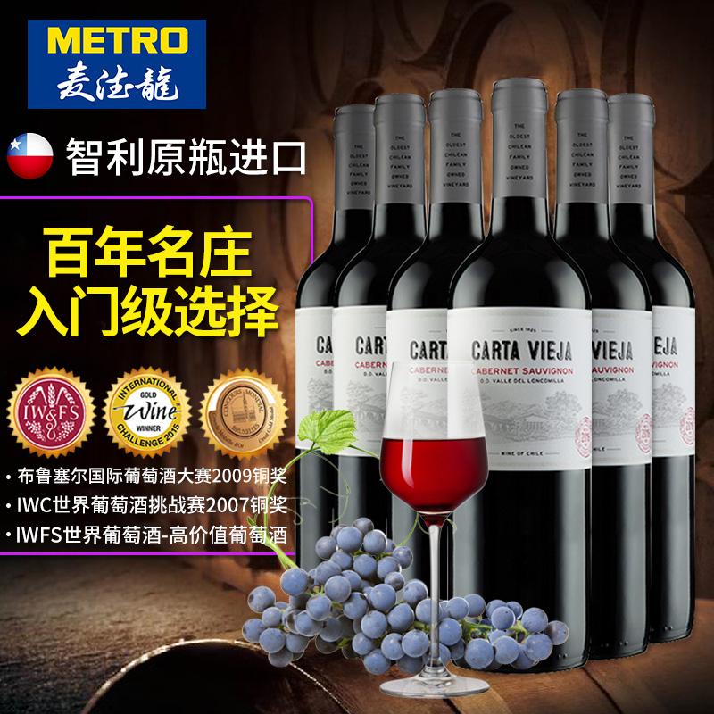 瓶装 麦德龙红酒智利原装进口卡塔维赤霞珠干红葡萄酒整箱 6 正品酒