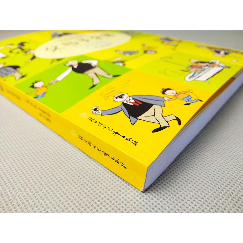歲兒童漫畫繪本少兒經典故事書親子讀物小學生一二年級課外讀物暢銷書 12 10 3 埃奧卜勞恩 父與子全集彩色雙語版 正版現貨