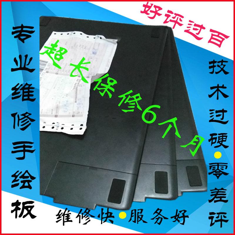 維修Wacom數位板手繪板651影拓4代5代PTK-650bamboo671介面焊接