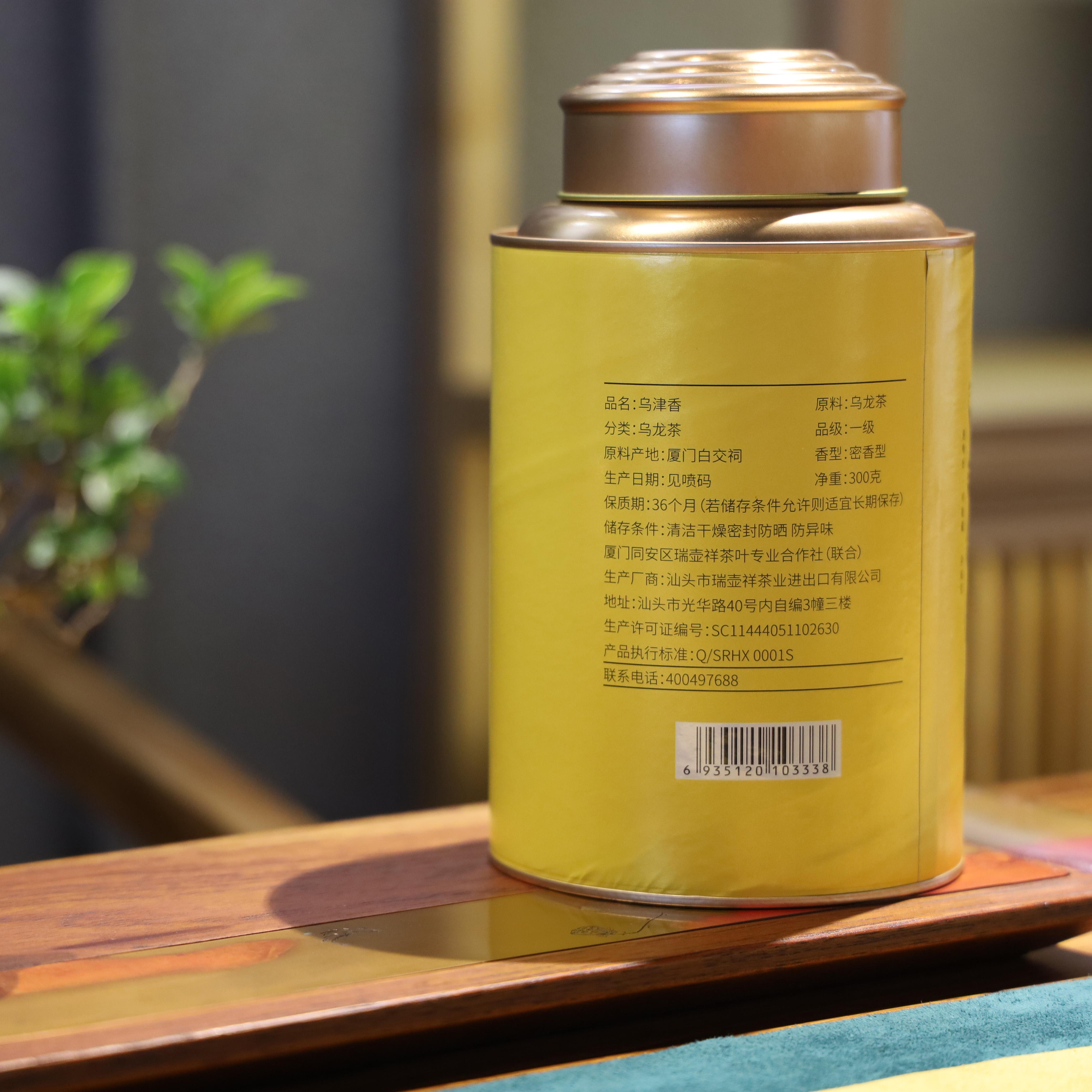300g 福建一级茶叶蜜香型新茶高山古法乌龙茶罐装 2019 瑞壶祥乌津香
