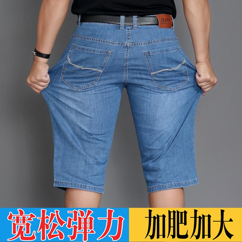 加肥加大码短裤胖子大号薄款 弹力男士夏季七分牛仔裤宽松7分肥佬