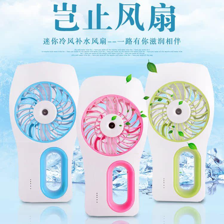 美容补水仪脸部保湿喷雾冷喷充电usb家用加湿器智能迷你小风扇
