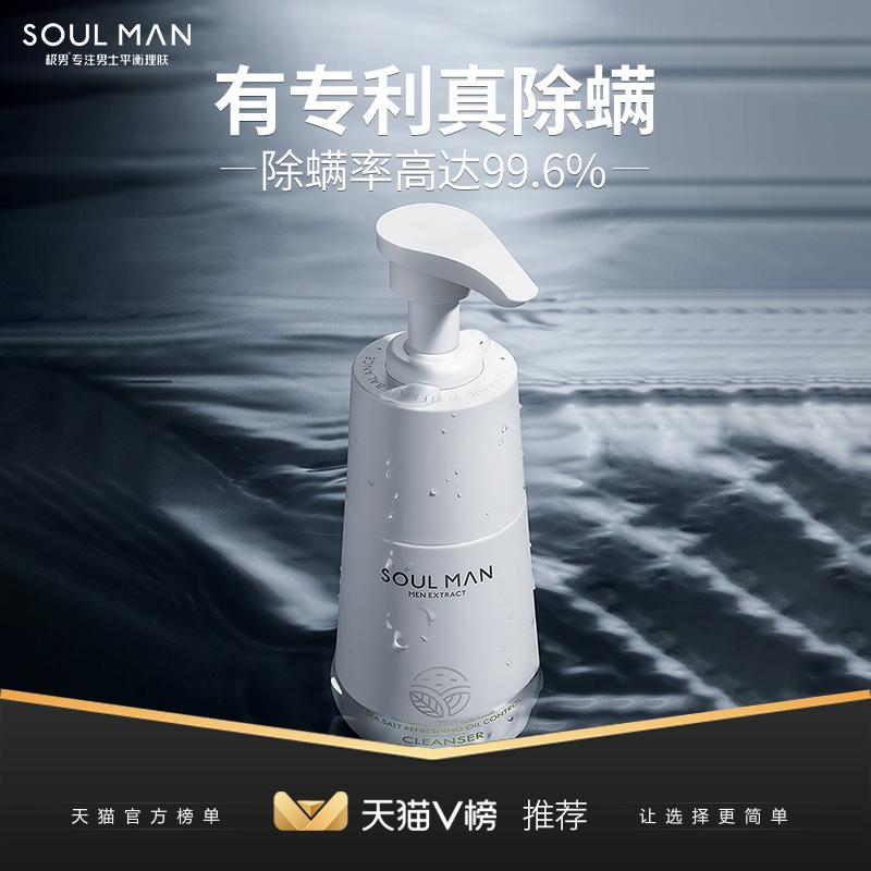 极男男士洗面奶除螨控油补水保湿深层清洁专用氨基酸洁面乳男套装 No.1