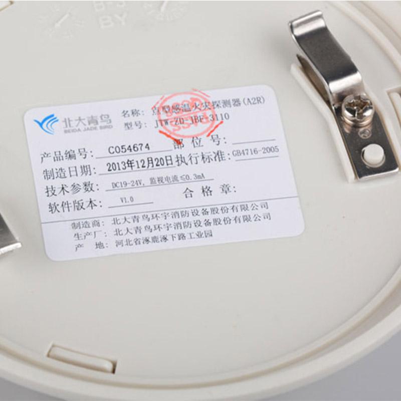 北大青鸟温感探测器JTW-ZD-JBF-3110/4111 点型感温火灾探测器