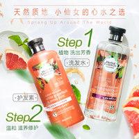店播专享-Herbal Essences葡萄柚氨基酸无硅油洗护套装女400ml*2 (¥149(券后))